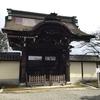 【麒麟紀行】ここにも麒麟がいた!「滋賀院門跡」と「慈眼堂」