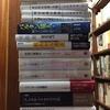 ☆★☆ 書籍入荷情報 ★☆★ バベルの後に・上下巻2冊組 他