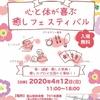 記念すべき富山第1回の癒しフェスの出展者募集開始です~2020年4月12日(日)富山第1回心と体が喜ぶ癒しフェスティバル開催~