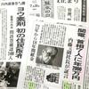 関電、首相7人に年2000万円