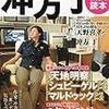 洋泉社「冲方丁公式読本」を買った人に聞いてみた