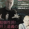 『東京交響楽団+Pf』演奏会