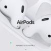 新型iPad、新型iMacの次は、新型iPod touchか・・?えっ、新型AirPods?