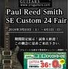 【周年祭企画】ポールリードスミスギターフェア開催!!!