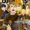 明日7月4日(火曜日)発売のコミックス