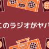#このラジオがヤバい というキャンペーンを知っていますか?
