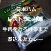 日本ハム「 レストラン仕様 牛肉をとろけるまで煮込んだカレー 辛口」レビュー!【金曜日はカレーの日㊾】