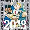 週刊東洋経済 2017年12月30日・2018年01月06日合併号 2018大予測 波乱の年を140テーマで見える化!