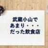 【個人的意見です】武蔵小山の飲食店で評価と違うんじゃないかな?と思ったお店。