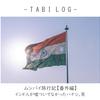 ムンバイ旅行記【番外編】インド人が嘘ついてなかったハナシ。笑