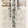 書肆「新生社」私史――もと編集部員の回想 福島保夫