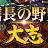 TGS 2017にて「信長の野望・大志」実機プレイ!9月23日(土)13:45~にも注目!