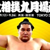 【ご案内】「大相撲9月場所」の予想がまもなく始まるという「予告編」です。
