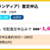 【ハピタス】Brandear(ブランディア)査定申込で1,600ポイント!(1,600円)