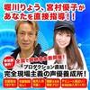 埼玉大宮のおすすめ声優養成所【インターナショナルメディア学院】