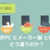 自作パソコンとBTOパソコンはどう違うのか? ~BTOの特徴とメーカー製PCとの比較