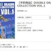 ダブルドラゴンI~IVのBGMを収録した「DOUBLE DRAGON SOUND COLLECTION VOL.1」が今夏発売決定!