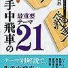 【将棋棋士軍団!】スリアロ村 第五十七幕の感想