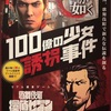 龍が如く×歌舞伎町探偵セブン「100億の少女誘拐事件」にソロで参加