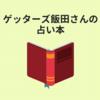 ちょっと生活に迷いが出たりしたら読むといいゲッターズ飯田さんの占い本