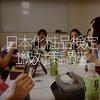 113食目「日本化粧品検定1級対策講座」