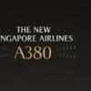 シンガポール航空のNEW A380がかっこいいーシンガポール航空の特典航空券についてもー
