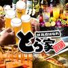 【オススメ5店】栄キタ錦/伏見丸の内/泉/東桜/新栄(愛知)にある宴会場が人気のお店