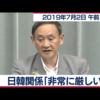 韓国最大の日刊紙「日本報復の衝撃」‼️「華為制裁の10倍」💥と報じる。温和な日本人を怒らせてしまった韓国‼️