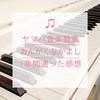 ヤマハ音楽教室「おんがくなかよし」1年間通った感想