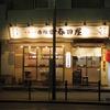 春田屋 赤塚店