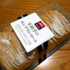 成城石井の安納芋のモンブランロールケーキが甘さ控えめで美味い!!