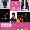『空転劇場 vol.6』を見たっ!!