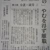 【介護と就労の継続】介護は家族がするもの、という意識が強すぎる日本人。介護離職はしてはならぬ件。