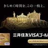 三井住友ゴールドカードのパーソナルアカウントがスゴイ件