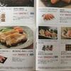 新晃工業(6458)から株主優待が到着:3000円相当のグルメカタログギフト