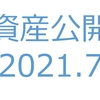 【資産公開】セミリタイアへの軌跡|2021年7月