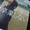 【朝井リョウJK疑惑】少女は卒業しない
