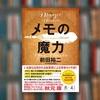 前田裕二さん「メモの魔力」が本当に魔力を持ち始めた?実践すれば圧倒的な生産性へ!