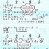 ゆふいんの森92号 九州ネットきっぷ