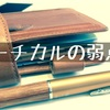 手帳を【週間レフト】→【バーチカル】にして気づいた事