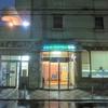 湯活レポート(銭湯編)vol215.四ツ木銭湯散歩③「アクアガーデン栄湯」