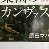 【読書】楽園のカンヴァス/原田マハ