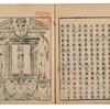 『解体新書』— 江戸時代に「医療のボーダレス化」をめざしたプロジェクトの話