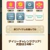 【ぷるぽん】効率的なコイン稼ぎの方法とアイテムの使い方!