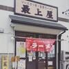ゆるゆる*車中泊しながら福島探訪*