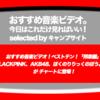 第478回【おすすめ音楽ビデオ!】「おすすめ音楽ビデオ ベストテン 日本版」!2018/8/30分。今週は、AKB48、ぼくのりりっくのぼうよみ、BLACKPINK の3曲が登場!