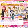 スクフェス (μ's 5周年Anniversary 2018/4/16~20 無料55連)