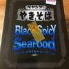 ペヤング「ブラックスパイシーシーフード味」を食べよう