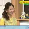 「ニュースチェック11」1月25日(水)放送分の感想