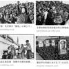 【人生の総まとめ❺】文化大革命